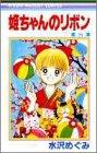 姫ちゃんのリボン (8) (りぼんマスコットコミックス)