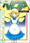 妖精大戦ノア 3 ロストメモリー (ヤングジャンプコミックス)