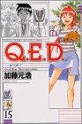Q.E.D.証明終了 第15巻 2003年05月16日発売