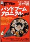 音楽誌が書かないJポップ批評 (33) バンドブームクロニクル1985-1987