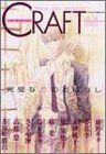 Craft―Original comic anthology (Vol.14)