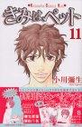 きみはペット (11) (講談社コミックスKiss (514巻))