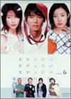 恋がしたい 恋がしたい 恋がしたい Vol.6 [DVD]