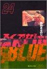 ろくでなしBLUES (24) (集英社文庫―コミック版)