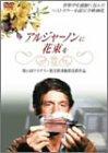 アルジャーノンに花束を リバースエディション [DVD]