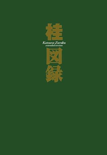 桂図録 extended version (ヤングジャンプ愛蔵版)