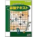 簡単・便利な囲碁ツール 碁盤テキスト