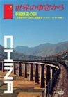 世界の車窓から~中国鉄道の旅~
