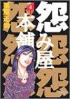 怨み屋本舗 4 (ヤングジャンプコミックス)