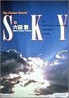 Sky (ビッグコミックススペシャル)