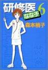 研修医なな子 (6) (You comics)