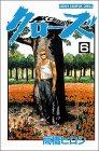 クローズ 第6巻 1992-08発売