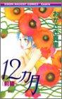 12ヵ月 前編 (りぼんマスコットコミックス)