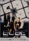 CUBE2 キューブ 2 特別版 [DVD]