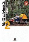 シェルパ斉藤の行きあたりばっ旅〈2〉 (小学館文庫)
