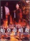 始皇帝暗殺 DTS特別版<初回限定版> [DVD]