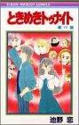 ときめきトゥナイト (15) (りぼんマスコットコミックス)