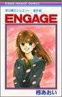Engage―星の瞳のシルエット・番外編 (りぼんマスコットコミックス (742))