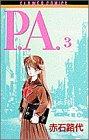 P.A.(プライベートアクトレス) (3) (プチコミフラワーコミックス)