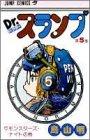 Dr.スランプ (第5巻) (ジャンプ・コミックス)