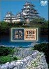世界遺産 日本編(5)姫路城/琉球王国のグスクおよび関連遺産群 [DVD]