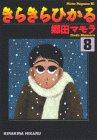 きらきらひかる―浪速美人監察医物語 (8) (ミスターマガジンKC (218))