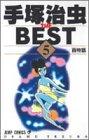 手塚治虫the best 5 (ジャンプコミックス)