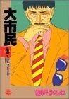 大市民 2 (アクションコミックスピザッツ)