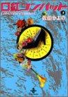口紅コンバット (1) (秋田文庫)