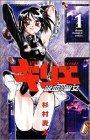 キリエ 1―吸血聖女 (少年チャンピオン・コミックス)