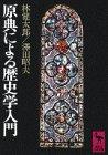 原典による歴史学入門 (講談社学術文庫 (326))