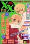 XX 18 (カルト・コミックス)