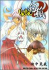 もんもん白狐 (ブロスコミックス)