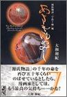 あさきゆめみし(7) (講談社漫画文庫)