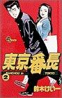 東京番長 2 (少年サンデーコミックス)