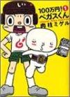 100万円!ベガスくん (1) (ビームコミックス)