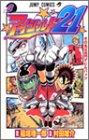 アイシールド21 第3巻 2003年06月04日発売