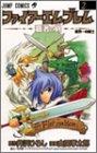 ファイアーエムブレム~覇者の剣 2 (ジャンプコミックス)
