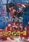 ツーフィンガー鷹 [DVD]