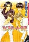 1Kアパートの恋 新装版 (Dariaコミックス)