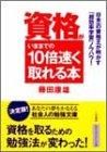 資格がいままでの10倍速く取れる本―日本一の資格王が明かす「超効率学習」ノウハウ! (知的生きかた文庫)