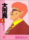 大市民 3 (アクションコミックスピザッツ)