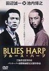 ブルース・ハープ