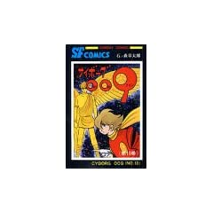 �T�C�{�[�O009 (��10��) (Sunday comics�\�咷��SF�R�~�b�N�X)