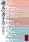 論文の書き方 (講談社学術文庫 (153))