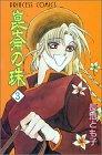 崑崙の珠 3 (プリンセスコミックス)