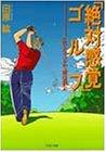 「絶対感覚」ゴルフ―ヒロ・スイングで球は飛ぶ (PHP文庫)