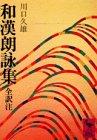 和漢朗詠集 (講談社学術文庫 (325))