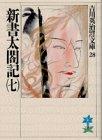 新書太閤記〈7〉 (吉川英治歴史時代文庫)