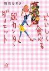 おいしく食べる超カンタンダイエット (講談社プラスアルファ文庫)